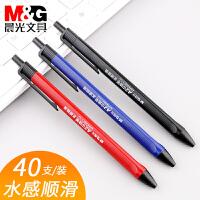 晨光圆珠笔A2中油笔水感顺滑黑蓝色油笔粗头0.7mm办公原子笔学生用圆株笔按动式教师专用红笔批发
