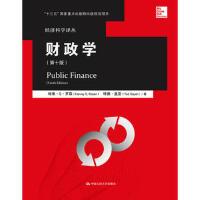 """财政学(第十版)(经济科学译丛;""""十一五""""国家重点图书出版规划项目)"""