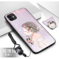 苹果11手机壳 iPhone11保护套 苹果iPhone11全包个性创意日韩卡通硅胶保护套磨砂防摔彩绘软壳