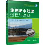 生物法水处理过程与设备 廖传华,韦策,赵清万,周玲著 化学工业出版社 9787122262639