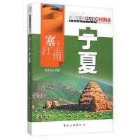 塞上江南宁夏,中国旅游出版社,郭永龙9787503251948