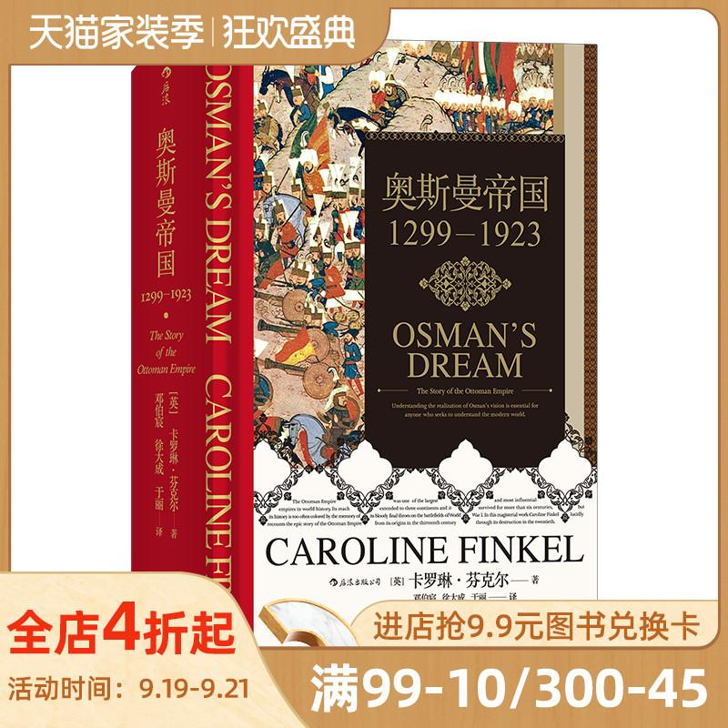 奥斯曼帝国 1299年到1923年土耳其通史伊斯兰政治历史诺贝尔奖文学奖得主帕慕克书籍