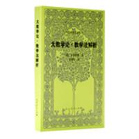 外国教育名著丛书 大教学论 教学法解析