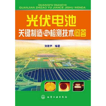 光伏电池关键制造与检测技术问答