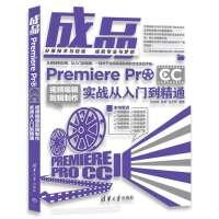 成品――Premiere Pro CC视频编辑剪辑制作实战从入门到精通