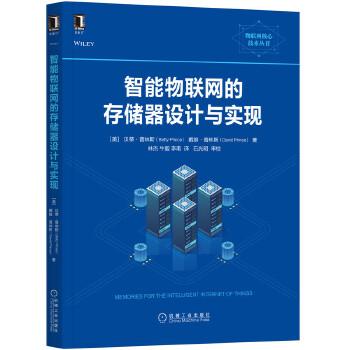 智能物联网的存储器设计与实现(pdf+txt+epub+azw3+mobi电子书在线阅读下载)