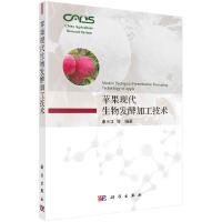 苹果现代生物发酵加工技术