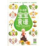 0-6岁宝宝食谱