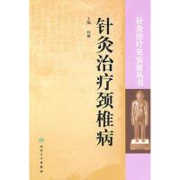 【旧书9成新】【正版现货包邮】针灸治疗见实效丛书 针灸治疗颈椎病 杜琳 人民卫生出版社