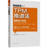 TPM推进法 图解生产实务 精益制造011 安全生产经典演讲集劳动安全生产书籍作业培训书管理 生产与运作管理工厂车间安