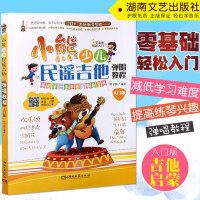 小熊少儿民谣吉他弹唱教程(入门版)儿童吉他入门经典教材 湖南文艺出版社