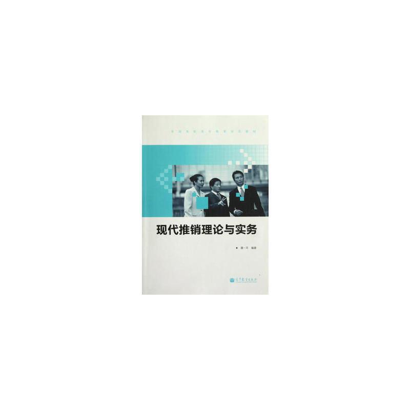 现代推销理论与实务 谭一平 高等教育出版社 书籍正版!好评联系客服有优惠!谢谢!
