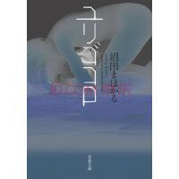 现货 【深图日文】ユリゴコロ 摇摆的心 沼田まほかる 双�~社