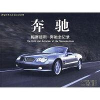 奔驰:梅赛德斯-奔驰全记录,万卷出版公司,(美)丹尼斯・艾德勒,杜宝贵,安晶9787807590019