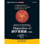 Objective-C初学者指南(第2版) Gary Bennett Mitch Fisher 人民邮电出版社 978