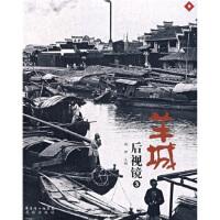 【新书店正版】影像:羊城后视镜3 杨柳 花城出版社 9787536052147