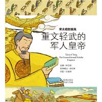 经典少年游-宋太祖赵匡胤 重文轻武的军人皇帝