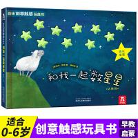 趣味触感玩具书系列 和我一起数星星 0-2-3-6岁宝宝启蒙认知早教书 儿童幼儿亲子阅读书籍幼儿园大班教材和我一起数瓢虫