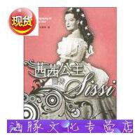 【旧书9成新】【正版现货包邮】茜茜公主画传 王泰智 著,沈惠珠 著 9787561744086