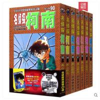 全7册 柯南漫画84-85-86-87-88-89-90名侦探柯南漫画书 长春出版社 名侦探柯南84-90柯南漫画 第
