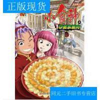 【二手旧书9成新】夺回东坡肉-小食神-5 /许培育 江苏少年儿童出版社