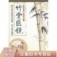 【二手旧书9成新】竹堂医镜 湖北省名医临床经验、学习笔记精华钱远铭