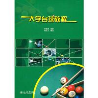 大学台球教程 李德昌 北京大学出版社
