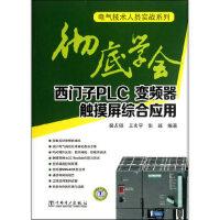 【二手书9成新】学会西门子PLC、变频器、触摸屏综合应用樊占锁9787512326507中国电力出版社