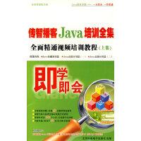 传智播客Java培训全集:全面精通视频培训教程(上集)(3DVD-ROM+使用说明)(软件)