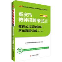 中公2017重庆市教师招聘考试专用教材教育公共基础知识历年真题详解第2版