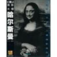 哈尔斯曼 超现实主义的人像摄影怪杰 狄源范【正版图书,达额立减】