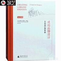 成功品牌设计 平面设计师手册教程指南 英国 企业形策划与设计基础理论 书籍