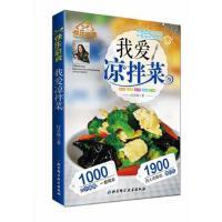 【二手正版9成新现货】快乐厨房7--我爱凉拌菜 灯芯绒 北京科学技术出版社 9787530460955