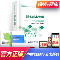 注册会计师2021教材 财务成本管理 cpa教材2021 注会2021教材 cpa教材2021财务成本管理 2021注册