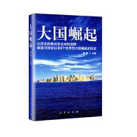 大国崛起 以历史的眼光和全球的视野解读15世纪以来9个世界性大国崛起的历史唐晋著 大国崛起书籍全套唐晋著