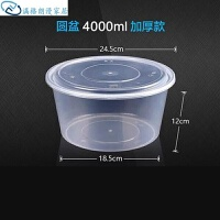加厚圆形1000ml一次性餐盒外卖盒打包盒饭盒便当汤碗透明带盖一次性碗盒子家用商用 4000ml圆盆透明 30套