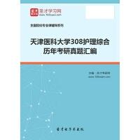 天津医科大学308护理综合历年考研真题汇编【资料】