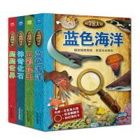 【全4册】科学放大镜系列 蓝色海洋五彩昆虫爬爬世界神奇化石3D立体翻翻书3-6-9岁儿童科普读物 全方位掌握自然知识科