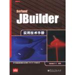 【新书店正版】JBuilder实用技术手册 Borland公司著 电子工业出版社 9787505386570