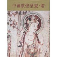 【二手旧书9成新】中国敦煌壁画全集 段文杰