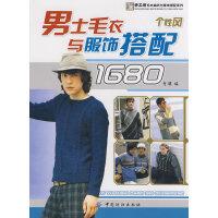 男士毛衣与服饰搭配1680.个性风