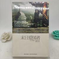 正版现货 末日爱国者:一本关于即将来临的大崩溃的生存传奇-正版收藏书