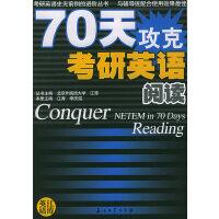 70天攻克考研英语阅读――英语史无前例的进阶丛书