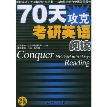 70天攻克考研英语阅读——英语史无前例的进阶丛书