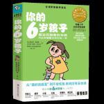 你的6岁孩子你的N岁孩子系列书阶梯教育儿童习惯培养好爸爸好