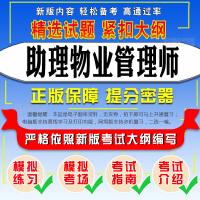 2019年助理物�I管理��(��家三�)��I�Y格考�易考��典��}�燔�件/��化��/�v年真�}/模�M�卷/章���/考�指南/
