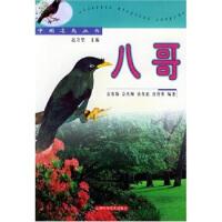 中国名鸟丛书:八哥 袁慕陶 上海科学技术出版社
