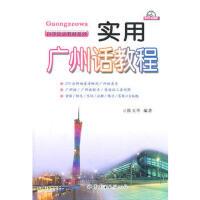 实用广州话教程 陈玉华著 世界图书出版公司