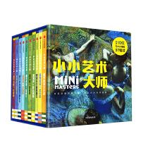 小小艺术大师系列(套装全10册)