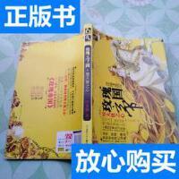 [二手旧书9成新]玫瑰帝国・堕天使之心 /�i非烟 湖南少年儿童出版